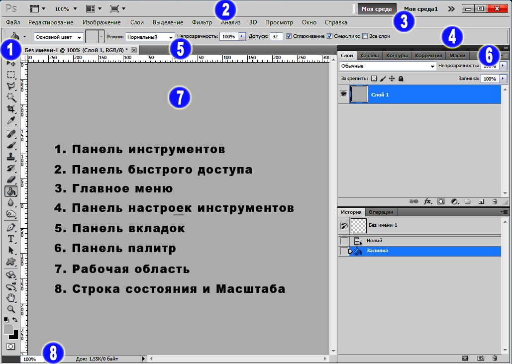 Как в adobe photoshop cs6 сделать русский язык в
